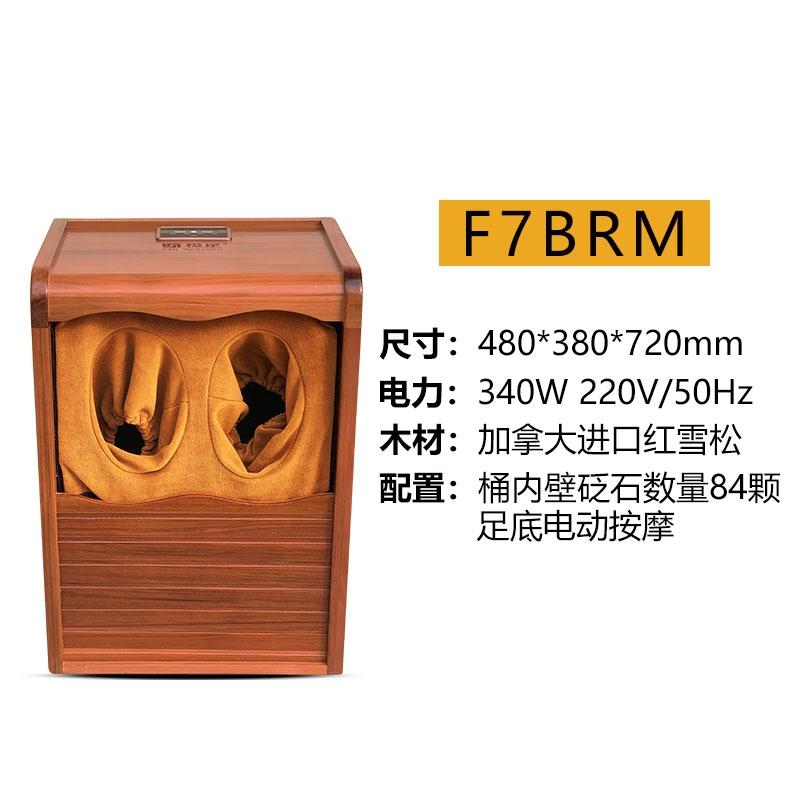武汉F7BRM