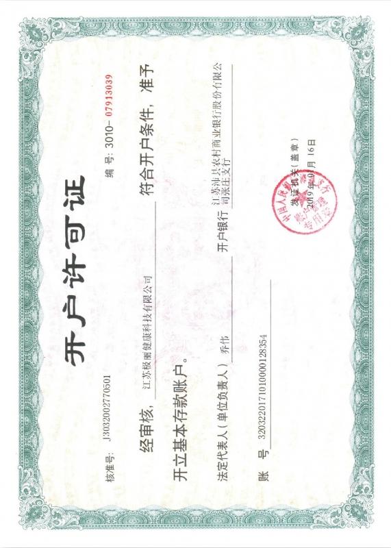 江苏极丽健康科技有限公司开户许可证