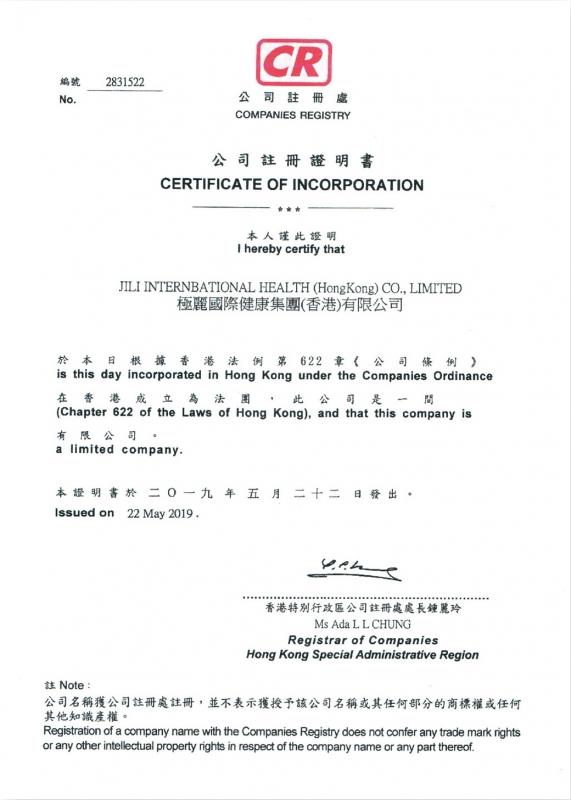 极丽国际健康集团(香港)有限公司营业执照