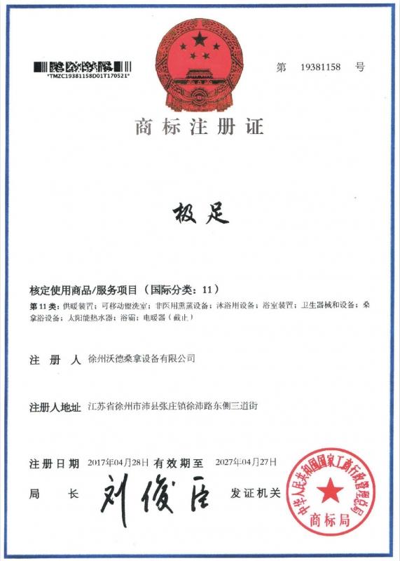 极足商标证书1