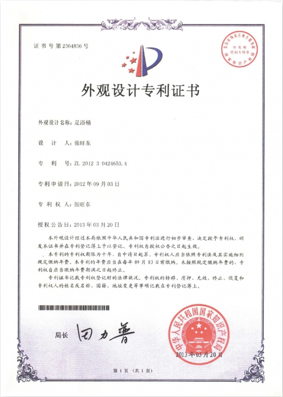 国家专利证书1